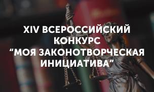 XIV Всероссийский конкурс «Моя законотворческая инициатива»
