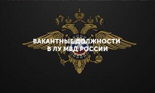 Вакантные места в ЛУ МВД России