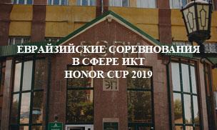 Евразийские соревнования в сфере ИКТ