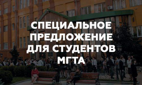 Специальное предложение для студентов Московской гуманитарно-технической академии (МГТА) филиал в г. Липецк