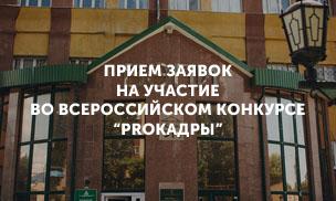 Прием заявок на участие во всероссийском конкурсе «ProКадры»
