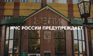 МЧС России по Воронежской области предупреждает