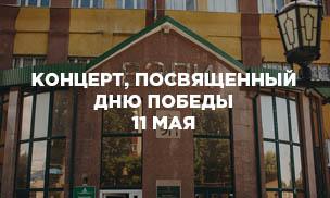Концерт, посвященный 9 мая