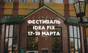 Фестиваль Idea Fix