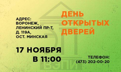 Регистрация на День открытых дверей!