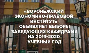 «Воронежский экономико-правовой институт» объявляет выборы заведующих кафедрами на 2019-2020 учебный год