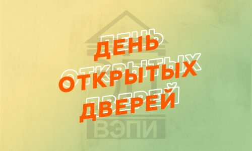 День открытых дверей — 1 марта в 11:00