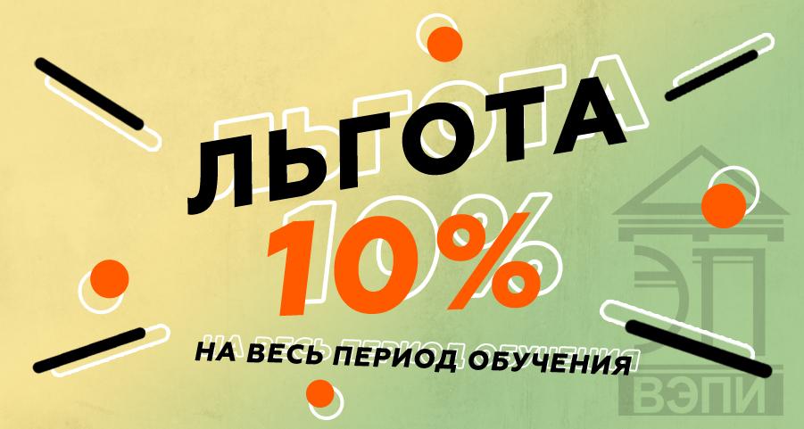 10% льгота при заключении предварительного договора