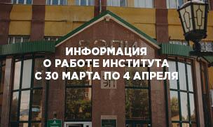 Информация о работе Института с 30.03.2020 по 03.04.2020