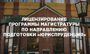 Лицензирование программы магистратуры по направлению подготовки «Юриспруденция»