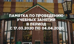 Памятка по проведению учебных занятий в период с 17.03.2020 по 04.04.2020