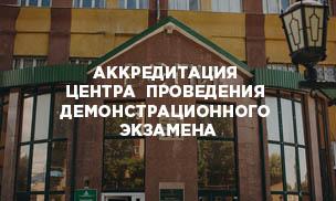 Аккредитация Центра проведения демонстрационного экзамена