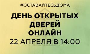Сохраненная трансляция Дня открытых дверей онлайн от 22.04.2020
