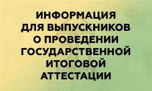 Подготовка к проведению государственной итоговой аттестации.