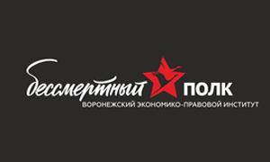 Бессмертный полк Воронежского экономико-правового института