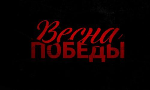 Весна Победы. Фильм.
