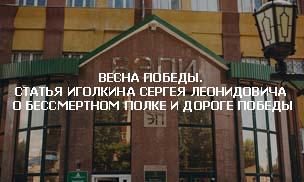 Весна победы. Статья Иголкина Сергея Леонидовича о Бессмертном полке и Дороге Победы