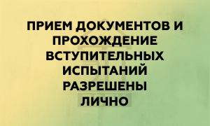 Прием документов от абитуриентов и сдача вступительных испытаний лично разрешены на территории Воронежской области