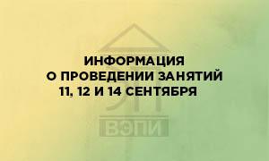 Информация о проведении занятий 11, 12 и 14 сентября