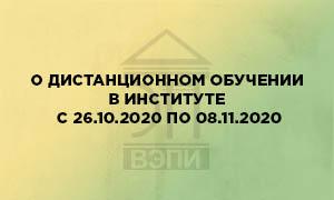 О дистанционном обучении в Институте с 26.10.2020 по 08.11.2020