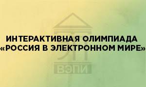 Интерактивная олимпиада «Россия в электронном мире»
