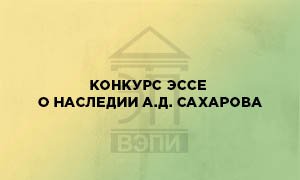 Конкурс эссе о наследии А.Д. Сахарова