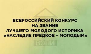 Всероссийский конкурс на звание лучшего молодого историка «Наследие предков – молодым»