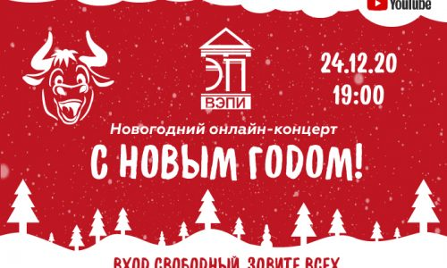 Трансляция новогоднего концерта!