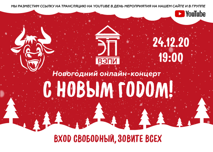 Приглашаем на концерт С НОВЫМ ГОДОМ! 24 декабря в 19:00