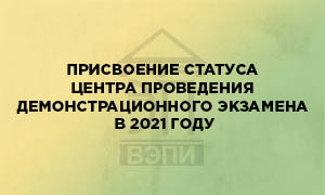 Присвоение статуса Центра проведения демонстрационного экзамена в 2021 году