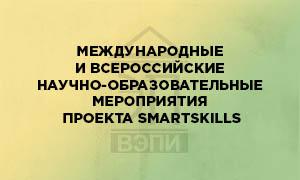 Международные и всероссийские научно-образовательные мероприятия проекта SmartSkills