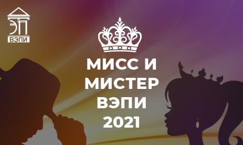Мисс и Мистер ВЭПИ 2021