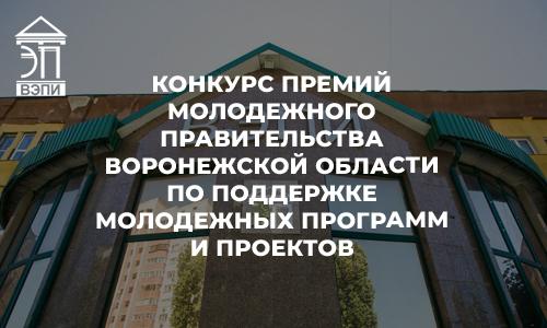 X Конкурс премий Молодежного правительства Воронежской области по поддержке молодежных программ и проектов