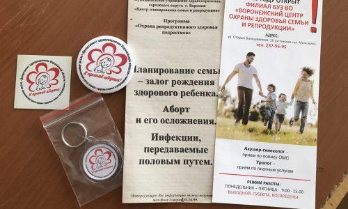 Встреча с сотрудником БУЗ ВО «Воронежский центр охраны здоровья семьи и репродукции»