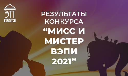Результаты конкурса «Мисс и Мистер ВЭПИ 2021»
