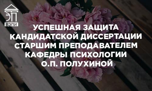Успешная защита кандидатской диссертации старшим преподавателем кафедры психологии О.П. Полухиной