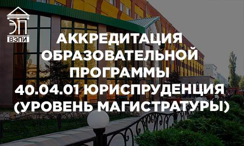 Аккредитация образовательной программы 40.04.01 Юриспруденция (уровень магистратуры)