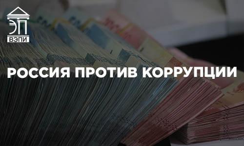 Россия против коррупции