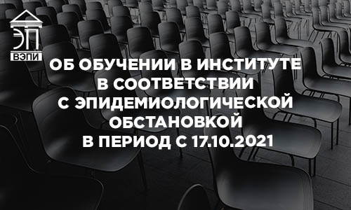 Об обучении в Институте в соответствии с эпидемиологической обстановкой в период с 17.10.2021