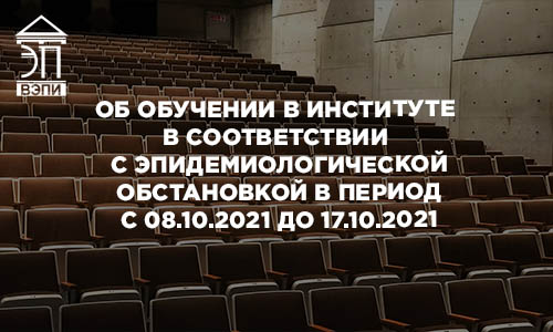 Об обучении в Институте в соответствии с эпидемиологической обстановкой в период с 08.10.2021 до 17.10.2021