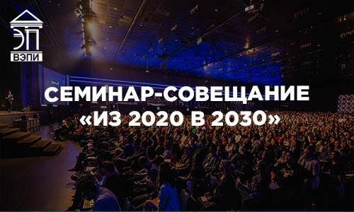 Семинар-совещание «Из 2020 в 2030»